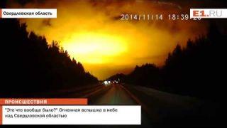 Огненная вспышка в небе над Свердловской областью